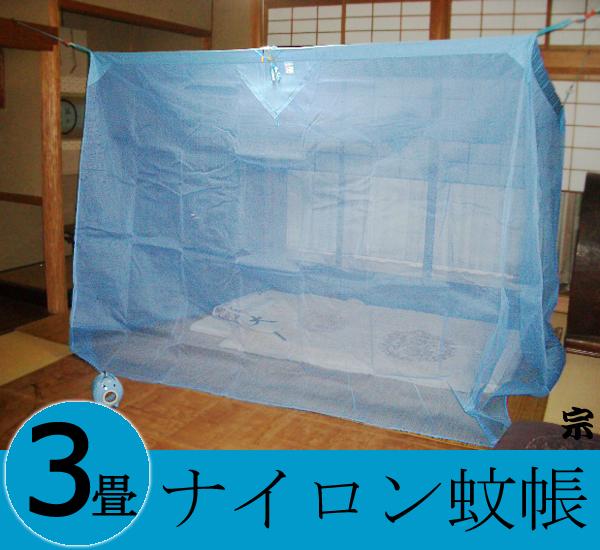 大蚊帳ナイロン3畳