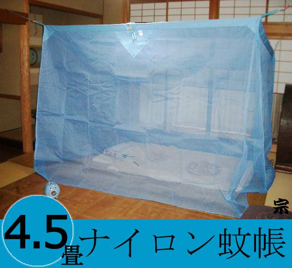大蚊帳ナイロン4.5畳