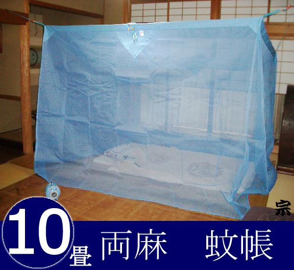 大蚊帳両麻10畳