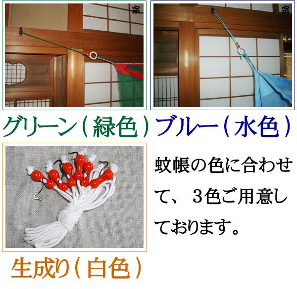 日本製蚊帳つり手