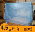 大蚊帳片麻4.5畳b