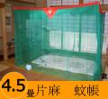 大蚊帳片麻4.5畳g