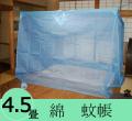 大蚊帳綿4.5畳b