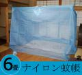 大蚊帳ナイロン6畳