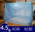 大蚊帳両麻4.5畳