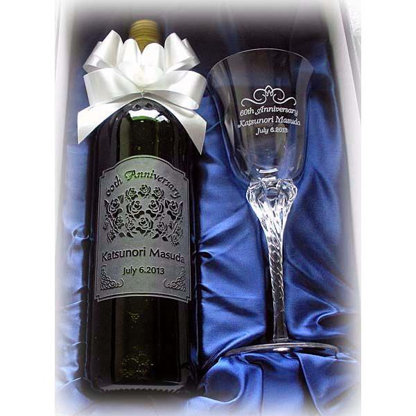 名入れ ワイン彫刻 グラス1客セット