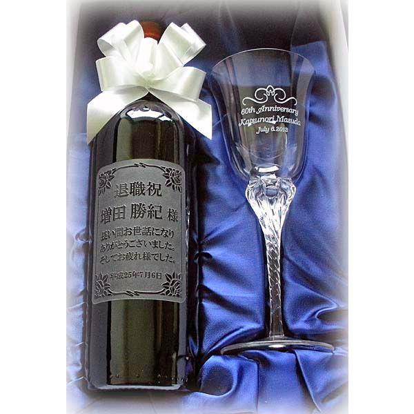 名入れ ワインE グラス1客セット