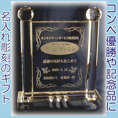 名入れ トロフィーD(クリスタル製)