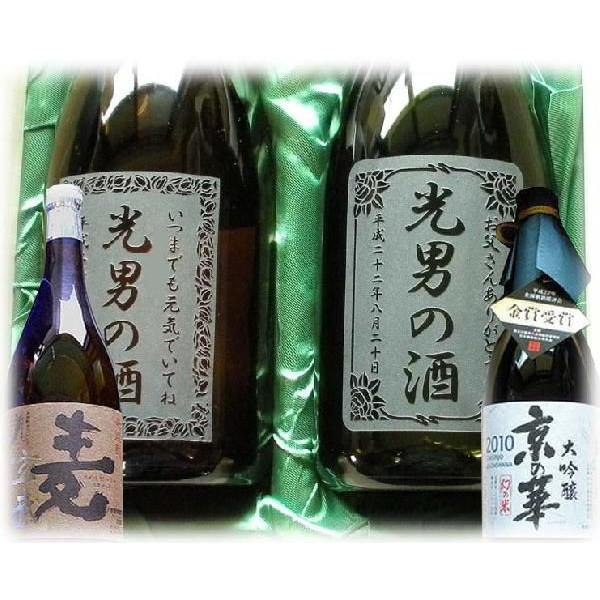 名入れ 酒(大吟醸 京の華) & 焼酎(麦焼酎 麦玄武)木箱入