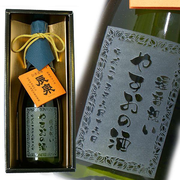 名入れ 日本酒 大吟醸 京の華 1本入