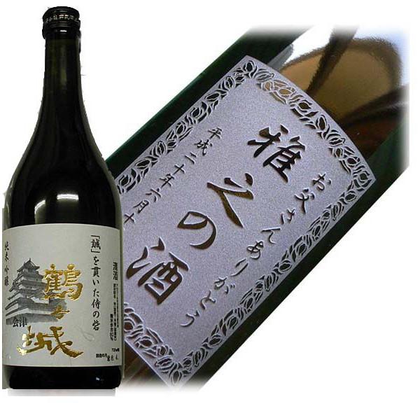 名入れ 日本酒 純米吟醸 会津 鶴ヶ城 1本入