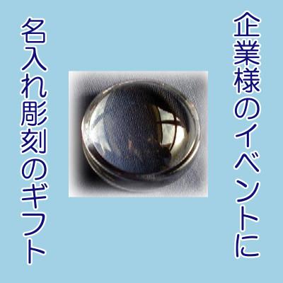名入れ ペーパーウェイト(ドーム型)