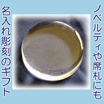 名入れ ペーパーウェイト(丸型・ガラス製)