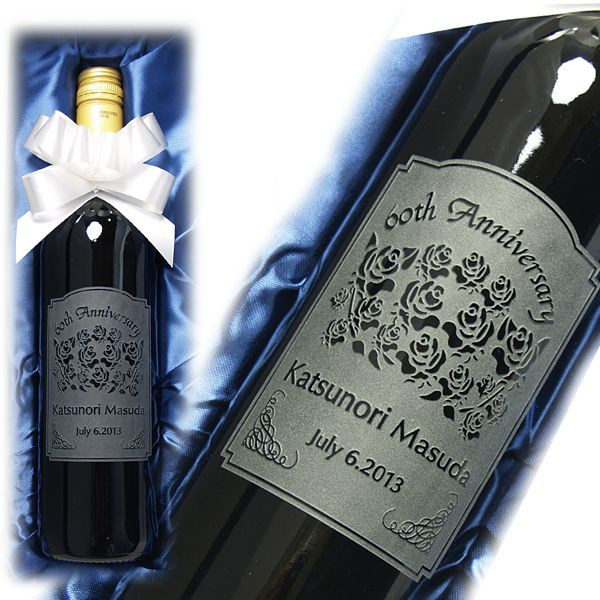 名入れ ワイン彫刻B