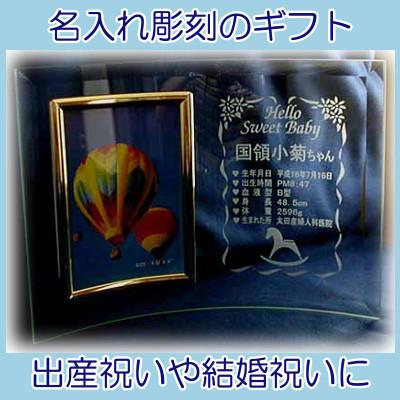 名入れ フォトフレームA(ガラス製)
