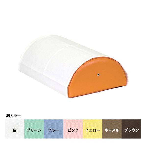 半円マクラ(大)用綿製カバー
