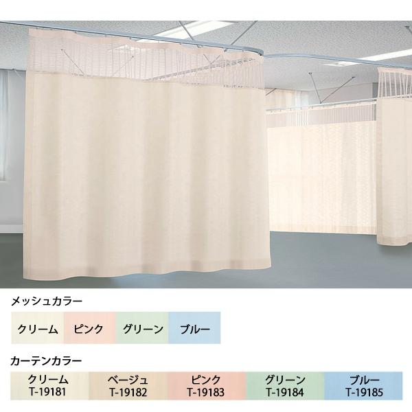 セラピカーテン(メッシュ有り)