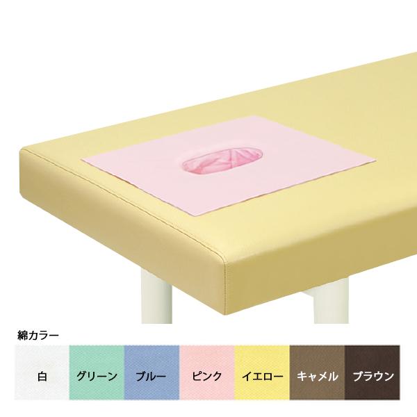 有孔専用綿カバー