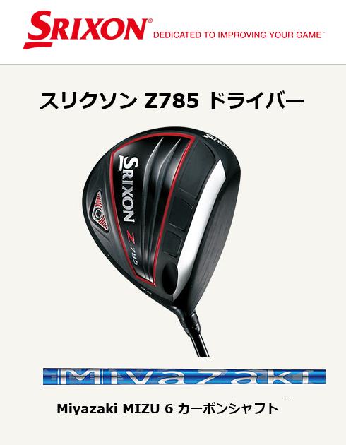ダンロップ スリクソン Z785 ドライバー [Miyazaki MIZU 6 カーボンシャフト 9.5°/S ] 通常スペック SRIXON