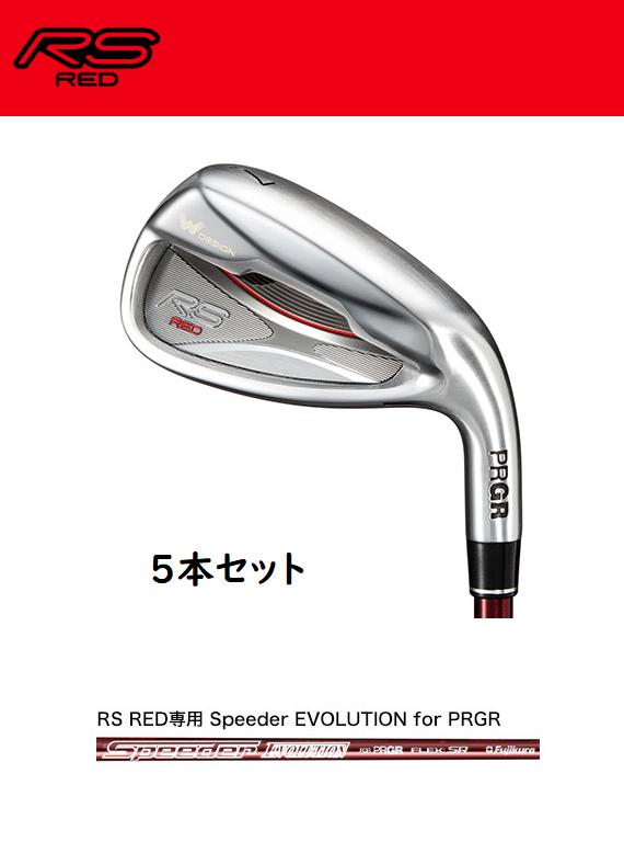 プロギア RS RED アイアン 5本セット [Speeder EVOLUTION for PRGR フレックス:S]
