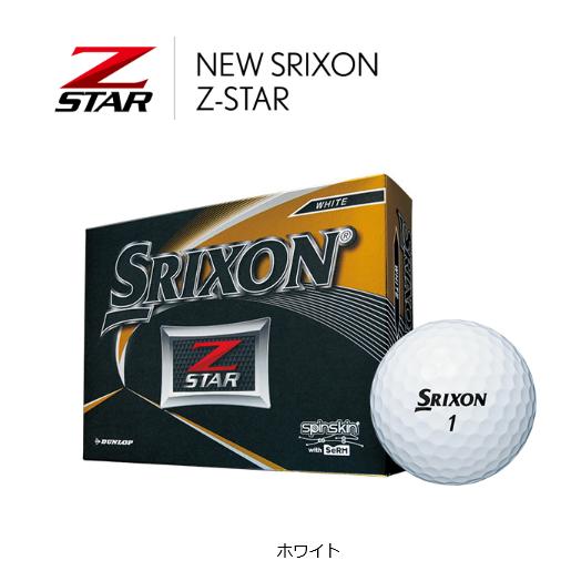 ダンロップ NEW スリクソン Z-STAR ホワイト 1ダース SRIXON 2019年