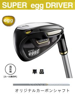 プロギア NEW SUPER egg アイアン単品 高反発 オリジナルカーボンシャフト PRGR