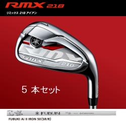 ヤマハ リミックス 218 アイアン5本セット FUBUKI AI �IRON 50 シャフト YAMAHA RMX
