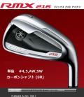 ヤマハ リミックス 216 アイアン単品 FUBUKI Ai 50シャフト(SR)  YAMAHA RMX 216