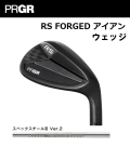 プロギア RS フォージド ウェッジ