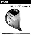 プロギア RS フェアウェイウッド オリジナルカーボンシャフト PRGR
