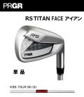 プロギア RS チタンフェース アイアン 単品 #5 [KBS TOUR 90 (S)シャフト] PRGR