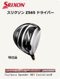 ダンロップ スリクソン Z565 ドライバー [  Motore Speeder 661 Evolution III フレックス:S ] 特注スペック SRIXON
