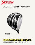 ダンロップ スリクソン Z565 ドライバー [ATTAS PUNCH 6 フレックス:S ] 特注スペック SRIXON