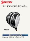 ダンロップ スリクソン Z565 ドライバー [ Diamana BF60  フレックス:S ] 特注スペック SRIXON