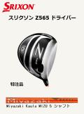 ダンロップ スリクソン Z565 ドライバー [  Miyazaki Kaula MIZU 5 シャフト フレックス:R ] 特注スペック SRIXON