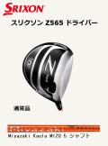 ダンロップ スリクソン Z565 ドライバー [ Miyazaki Kaula MIZU 5 シャフト フレックス:S、SR ] 通常スペック SRIXON