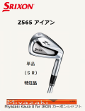 ダンロップ スリクソン Z565 アイアン単品 [ Miyazaki Kaula 8 for IRON フレックス: SR ] 特注スペック SRIXON