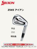 ダンロップ スリクソン Z565 アイアン単品 [ N.S.PRO MODUS³ TOUR120 フレックス: s ] 特注スペック SRIXON