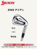 ダンロップ スリクソン Z565 アイアン単品 [ N.S.PRO MODUS³ TOUR120 フレックス: X ] 特注スペック SRIXON