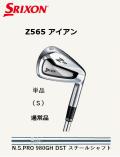 ダンロップ スリクソン Z565 アイアン単品 [N.S.PRO 980GH DST スチールシャフト フレックス:S ] 通常スペック SRIXON