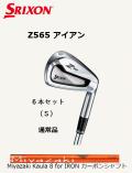 ダンロップ スリクソン Z565 アイアン6本セット [ Miyazaki Kaula 8 for IRON フレックス: S ] 通常スペック SRIXON