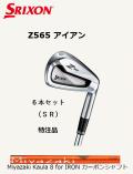 ダンロップ スリクソン Z565 アイアン6本セット [ Miyazaki Kaula 8 for IRON フレックス: SR ] 特注スペック SRIXON