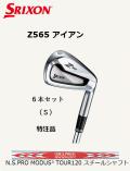 ダンロップ スリクソン Z565 アイアン6本セット [ N.S.PRO MODUS3 TOUR120 フレックス: s ] 特注スペック SRIXON