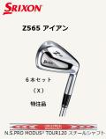 ダンロップ スリクソン Z565 アイアン6本セット [ N.S.PRO MODUS3 TOUR120 フレックス: X ] 特注スペック SRIXON