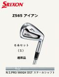 ダンロップ スリクソン Z565 アイアン6本セット [N.S.PRO 980GH DST スチールシャフト フレックス:S ] 通常スペック SRIXON