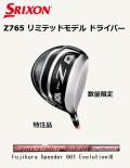ダンロップ スリクソン Z765 リミテッドモデル ドライバー [Fujikura Speeder 661 Evolution� フレックス:S ] 通常スペック SRIXON