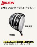 ダンロップ スリクソン Z765 リミテッドモデル ドライバー [ATTAS PUNCH 6 フレックス:S ] 特注スペック SRIXON