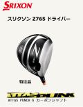 ダンロップ スリクソン Z765 ドライバー [ATTAS PUNCH 6 フレックス:S ] 特注スペック SRIXON