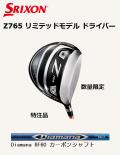 ダンロップ スリクソン Z765 リミテッドモデル ドライバー [Diamana BF60 カーボン フレックス:S ] 特注スペック 数量限定 SRIXON