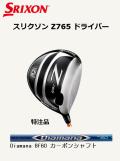 ダンロップ スリクソン Z765 ドライバー [Diamana BF60 フレックス:S ] 通常スペック SRIXON